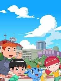 儿童安全系列动画剧照