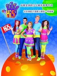 hi5少儿节目精编版第二季剧照
