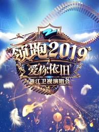 2020跨年演唱会