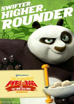 功夫熊猫之至尊传奇第三季