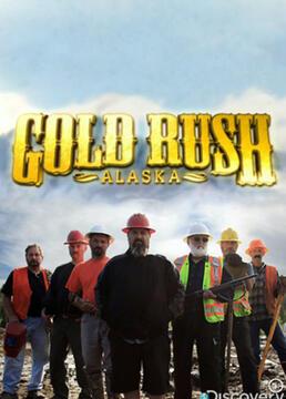 阿拉斯加金矿的赌注第五季