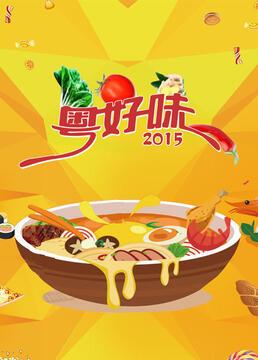 粤好味2015