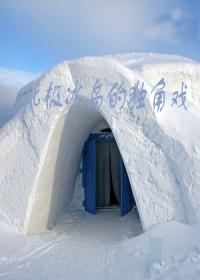 北极冰岛的独角戏剧照