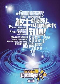 中国新声代第二季剧照