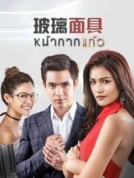玻璃面具泰语版剧照