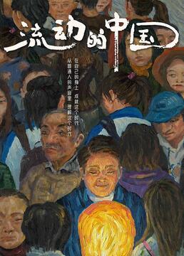 流动的中国剧照