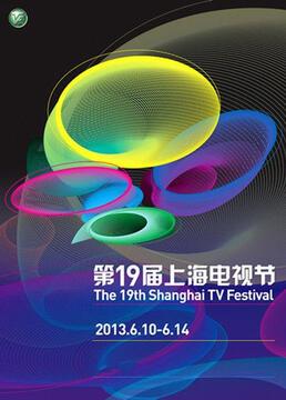 第19届上海电视节剧照