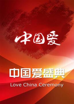 中国爱盛典剧照