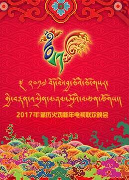 西藏卫视2017春晚剧照