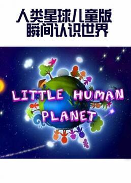 人类星球儿童版瞬间认识世界剧照