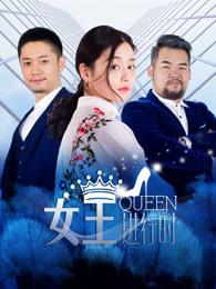 女王进行时第二季剧照
