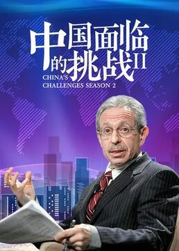 中国面临的挑战第二季剧照