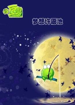 绿豆蛙梦想许愿池剧照
