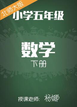 北师大版小学数学五年级下册杨娜剧照