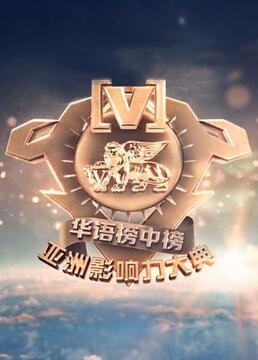 第18届全球华语榜中榜剧照