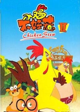 小鸡不好惹 第二季剧照