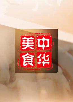 中华美食剧照