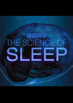 睡眠科学剧照