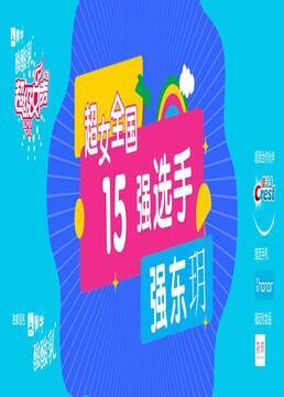 超级女声全国15强选手强东玥剧照