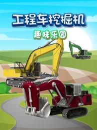 工程车挖掘机趣味乐园剧照
