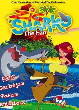 鲨鱼哥和美人鱼