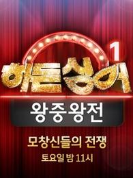 韩版隐藏的歌手第一季
