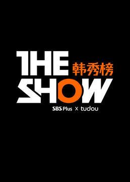 theshow韩秀榜剧照