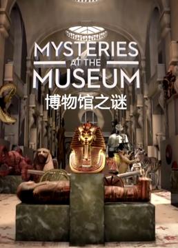 博物馆之谜第十五季剧照