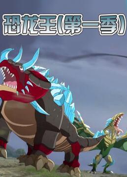 恐龙王第一季剧照