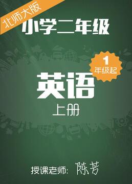 北师大版小学英语一起二年级上册陈芳剧照