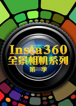 insta360全景相机系列第一季剧照