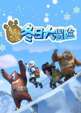 熊出没之冬日大冒险剧照