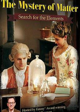 物质之谜寻找元素剧照