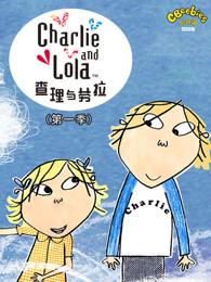 查理和劳拉
