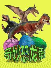 图图趣玩奇妙恐龙蛋剧照