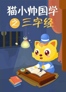 猫小帅国学之三字经剧照