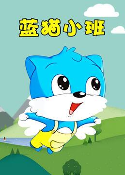 蓝猫小班剧照