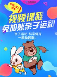 兔加熊亲子运动课程剧照