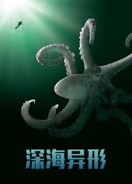 深海异形剧照