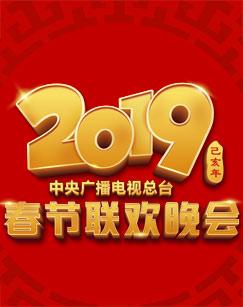 2019中央广播电视总台春节联欢晚会剧照