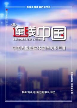 连线中国剧照