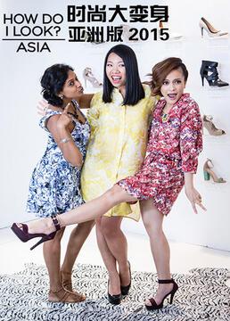 时尚大变身亚洲版
