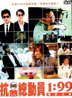 1:99电影行动剧照