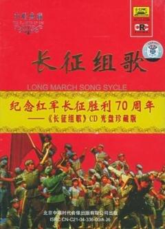 红军不怕远征难——长征组歌剧照
