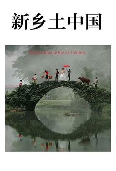 新乡土中国剧照
