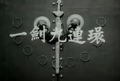 一剑九连环