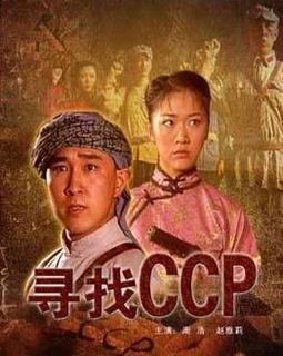 寻找ccp剧照