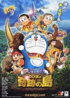 哆啦A梦:大雄与奇迹之岛剧照