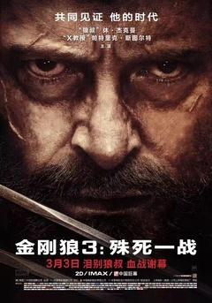 金刚狼3:殊死一战剧照