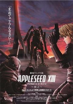 苹果核战记XIII:预言